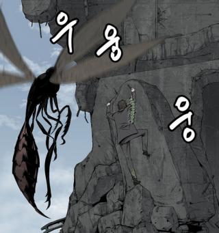 주인공 이은석 과장은 2m가 넘는 거대 말벌로부터 습격을 받는다. - 웹툰